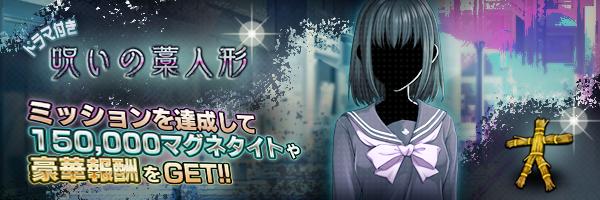 報酬イベント「呪いの藁人形」開催!