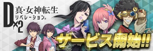 「D×2 真・女神転生リベレーション」サービス開始!