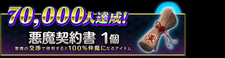 https://d2-megaten-l.sega.jp/pre-registration/image/item-04.png