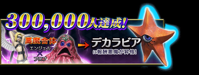 https://d2-megaten-l.sega.jp/pre-registration/image/item-09-on.png