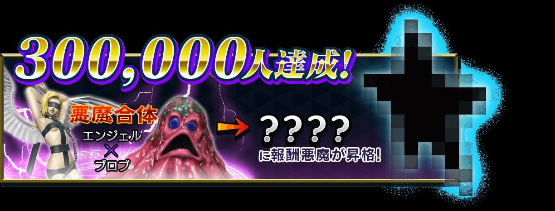 https://d2-megaten-l.sega.jp/pre-registration/image/item-09-un.png