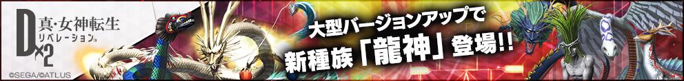 V1.4.0アップデート龍神