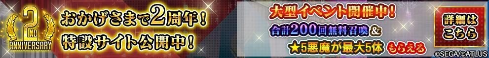 真・感謝祭特設サイト(12/27~)