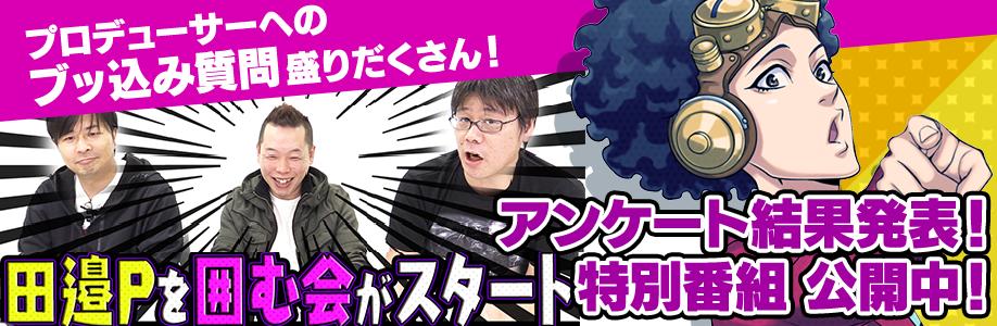 ファミ通App動画①