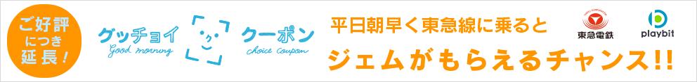 東急電鉄グッチョイクーポン